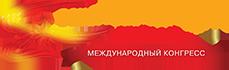 Международный конгресс «Санаторно-курортное лечение»