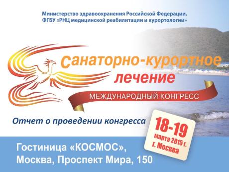 Отчет_Санаторно_Курортное_лечение_18_19_марта_2015_Москва-1-460x345